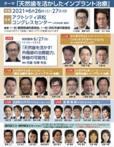 インプラント学会OJ 専門医
