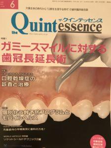 歯科雑誌に掲載されました!