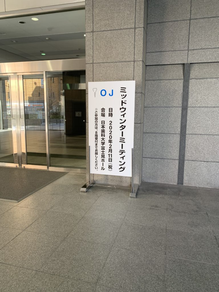 OJ(インプラント学会)講演発表
