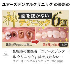 歯を抜かない治療札幌