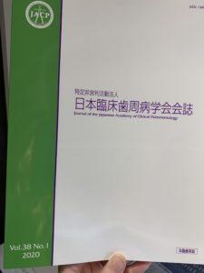 日本臨床歯周病学会会誌